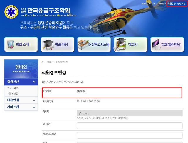 한국응급구조학회_회원등급.jpg